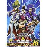 遊☆戯☆王 ZEXAL オフィシャルカードゲーム 公式カードカタログ ザ・ヴァリュアブル・ブック 16 (愛蔵版コミックス)