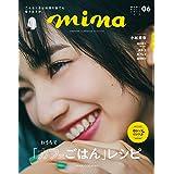 mina(ミーナ) 2020年 06 月号