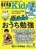 AERA with Kids (アエラ ウィズ キッズ) 2020年 夏号 [雑誌]
