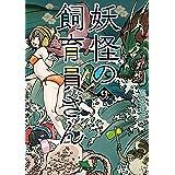 妖怪の飼育員さん 9巻: バンチコミックス