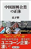 中国新興企業の正体 (角川新書)