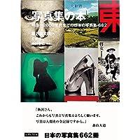 写真集の本 明治~2000年代までの日本の写真集 662