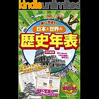 楽しく学ぼう! 日本と世界の歴史年表 改訂新版 まなぶっく