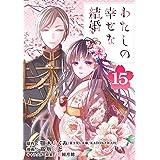 わたしの幸せな結婚【分冊版】 15 (デジタル版ガンガンコミックスONLINE)