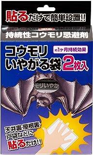 コウモリ 消毒