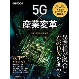 5G×産業変革 (日経ムック)