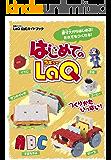 はじめてのLaQ LaQ公式ガイドブック (別冊パズラー)