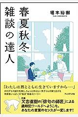 春夏秋冬 雑談の達人 Kindle版