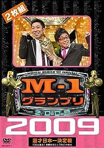 M-1 グランプリ 2009 完全版 100点満点と連覇を超えた9年目の栄光 [DVD]
