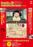 「じゃりン子チエ COMPLETE DVD BOOK」vol.1 (<DVD>)