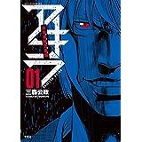 自称義賊詐欺師アキラ : 1 (アクションコミックス)