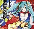天響ノ和樂 2 <tenkyou-no-wagaku 2>