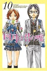 四月は君の嘘(10) (月刊少年マガジンコミックス) Kindle版