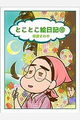 とことこ絵日記10 Kindle版