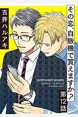 その恋、自販機で買えますか?12 (シャルルコミックス) Kindle版
