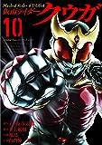仮面ライダークウガ (10) (ヒーローズコミックス)