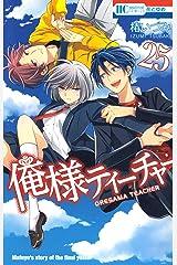 俺様ティーチャー 25 (花とゆめコミックス) Kindle版
