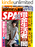 週刊SPA!(スパ)  2016年 8/9 号 [雑誌] 週刊SPA! (デジタル雑誌)