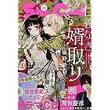 Sho-Comi(少女コミック) 2020年 10/5 号 [雑誌]