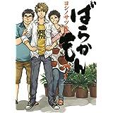 ばらかもん 7巻 (デジタル版ガンガンコミックスONLINE)