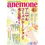 anemone(アネモネ)2020年4月号