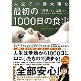 人生で一番大事な 最初の1000日の食事 「妊娠」から「2歳」まで、「赤ちゃんの食事」完全BOOK