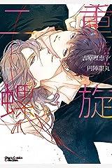 二重螺旋(2)【おまけ付き電子限定版】 (Charaコミックス) Kindle版