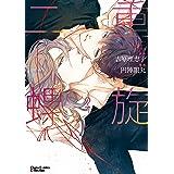二重螺旋(2)【おまけ付き電子限定版】 (Charaコミックス)