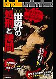新装版 世界の処刑と拷問 (サクラBooks)