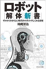 ロボット解体新書 ゼロからわかるAI時代のロボットのしくみと活用 (サイエンス・アイ新書) Kindle版