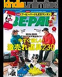 BE-PAL (ビーパル) 2020年 1月号 [雑誌]