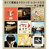 古くて素敵なクラシック・レコードたち
