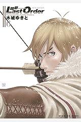 銃夢Last Order NEW EDITION(6) (イブニングコミックス) Kindle版