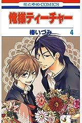 俺様ティーチャー 4 (花とゆめコミックス) Kindle版
