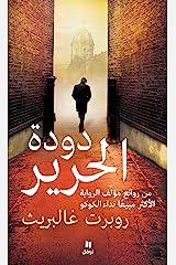 دودة الحرير (Arabic Edition) Kindle Edition