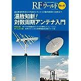 RFワールド No.42超広帯域特性をもつ代表的なアンテナの動作原理から実例まで