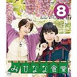 みひなな食堂Vol.8