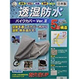 平山産業 透湿防水バイクカバーVer2 グレー 3L 706526