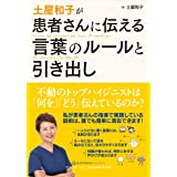土屋和子が患者さんに伝える言葉のルールと引き出し