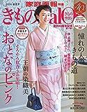 きものSalon 2020春夏号 (家庭画報特選)