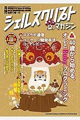 シェルスクリプトマガジン vol.29 Kindle版