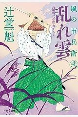 乱れ雲 風の市兵衛 弐 (祥伝社文庫) Kindle版