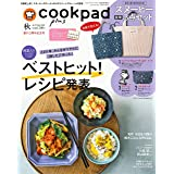 cookpad plus(クックパッド プラス) 2021年秋号