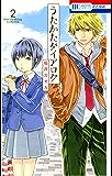うたかたダイアログ 2 (花とゆめコミックス)