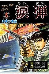 涙弾5~刑事の遺産~ Kindle版