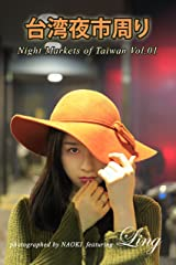台湾夜市周り Vol.1 Kindle版