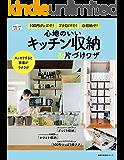 心地のいいキッチン収納&片づけワザ 主婦の友生活シリーズ