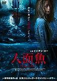 人面魚 THE DEVIL FISH [DVD]