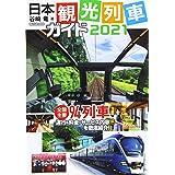 日本観光列車ガイド 2021 (イカロス・ムック)