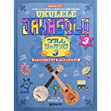 ウクレレ/ジャカソロ3〜もっとジャカジャカ!もっとエンジョイ!編〜 模範演奏CD付
